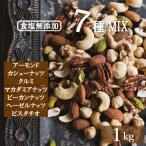 ミックスナッツ 究極の素焼き 7種のナッツ 1kg 送料無料 製造直売 無添加 無塩 無植物油 グルメ