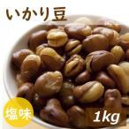 いかり豆 1kg フライビンズ  赤穂の焼き塩でまろやか仕立て フライ空豆 いかり豆 イカリ豆 そらまめ 花豆 ポイント消化 グルメ