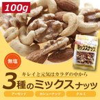 ミックスナッツ 素焼き ミックスナッツ 100g カシューナッツ クルミ アーモンド ポイント消化 製造直売 無添加 無塩 無植物油 グルメ