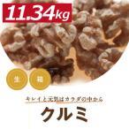 クルミ LHP 生 11.34kg 輸入カートン販売 人気の胡桃 くるみ グルメ みのや送料無料