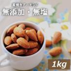 ナッツ アーモンド 素焼き アーモンド 1kg 送料無料 無塩 無植物油 カリフォルニア産 グルメ