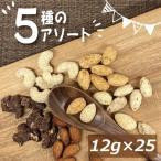 ナッツ いろいろ味のアーモンド/カシューナッツ/クルミ こだわり5種 25袋(各5袋入り)アソートナッツ 小分け 小袋