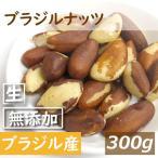 ブラジルナッツ 300g 生 ゆうパケット 送料無料 ブラジル産 優れた栄養素で話題のナッツ スーパーフード 無添加 貴重なナッツ