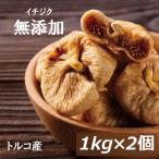 ドライフルーツ イチジク トルコ産 2kg (1kg x2) 送料無料 無添加 グルメ
