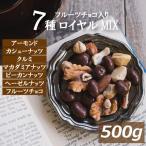 ミックスナッツ フルーツチョコ入りロイヤル ミックスナッツ(6種) 500g 送料無料 グルメ アーモンド クルミ マカダミアナッツ みのや
