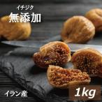 イチジク(イラン産)1kg 無添加