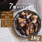 ミックスナッツ フルーツチョコ入りロイヤル ミックスナッツ(6種) 1kg