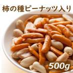 柿の種 ピーナッツ入り 500g 柿ピー