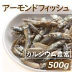 ナッツ専門店の アーモンドフィッシュ 500g アーモンド 小魚 大容量 業務用
