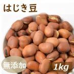 はじき豆 1kg 煎りそら豆 ポイント消化 便利なチャック袋入り グルメ みのや