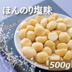 ナッツ 送料無料 マカダミアナッツ ロースト 塩味 500g ゆうパケット 製造直売 グルメ みのや