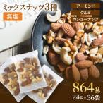 ミックスナッツ 23gx36袋 (アーモンド カシューナッツ クルミ)約1kg 個包装小袋 小分け グルメ みのや
