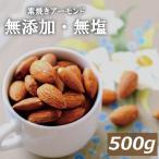 ナッツ アーモンド 素焼き アーモンド 500g 無塩 無植物油 グルメ