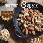 ミックスナッツ 素焼きミックスナッツ(3種) 500g 製造直売 無添加 無塩 無植物油 (アーモンド カシューナッツ クルミ) グルメ