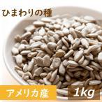素焼き ひまわりの種 1kg 製造直売 無添加 無塩 無植物油 グルメ