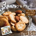 ナッツ&クラッカー25gx15 (アーモンド カシューナッツ クラッカー) 便利な小分け 小袋 おつまみ