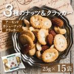 ナッツ&クラッカー25gx15 (アーモンド カシューナッツ クラッカー) 送料無料 便利な小分け 小袋 おつまみ