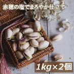 ナッツ ピスタチオ ほんのり塩味(アメリカ産) 2kg (1kg x 2) 赤穂の焼き塩でまろやか仕立て チャック袋入り 送料無料 グルメ