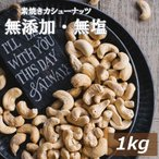 ナッツ専門店の 素焼きカシューナッツ 1kg 製造直売 無添加 無塩 無植物油