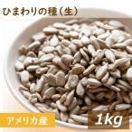 ひまわりの種 生 1kg
