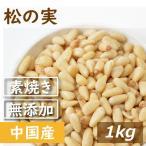 ナッツ専門店の 松の実 ロースト 1kg 無添加 無塩 無植物油 業務用