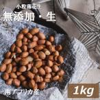 ナッツ専門店の 小粒落花生 生 (南アフリカ産) 1kg