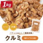クルミ 塩キャラメル味 クルミ 1kg 人気の胡桃 くるみ 送料無料 グルメ