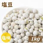 神戸のおまめさん みの屋の 塩豆 1kg