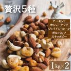 ミックスナッツ 塩味 贅沢5種 2kg (1kg x 2) 送料無料 (アーモンド カシューナッツ ジャイアントコーン ガルバンソ スナックピー) 赤穂の塩でまろやか仕立て