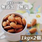 ナッツ アーモンド 素焼きアーモンド 2kg (1kg x 2) 無塩 無植物油 送料無料 アメリカ産 グルメ