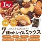 ミックスナッツ ダークチョコ入りナッツ&フルーツ 1kg 送料無料 素焼き ミックスナッツとドライフルーツ トレイルミックス みのや