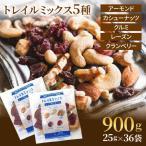 ミックスナッツ 豪華5種の トレイルミックス 25gx36袋 送料無料ミックスナッツ 小分け (アーモンド カシューナッツ クルミ レーズン クランベリー)約1kg みのや