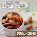 ナッツ アーモンド ナッツ 素焼き 10kg (500gx20) 業務用 送料無料 無塩 無植物油
