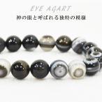 天眼石 フィギュアスケート選手ご愛用 パワーストーン ブレスレット 天眼石 数珠ブレス天然石  バングル