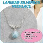ラリマー ネックレス AAAA SILVER925  シルバー 天使の羽  最高級品質 天然石 本物 パワーストーン レディースペンダント