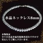 本水晶 ネックレス AAA 偏光板検査済み 本物保証 8mm or 6mm 天然石 パワーストーン 本物 アスリート バレーボール ランナー