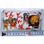 【駄菓子・問屋】どんどん焼(20円X15コ)菓道