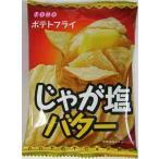 【駄菓子・問屋】ポテトスナック・じゃが塩バター(35円X20コ)