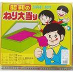 【駄菓子 くじ】昭和のねり大当て(30円X80付)【駄菓子屋 くじ引き】
