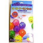 水ヨーヨー セット(ポケットポンプ付)(#2600X1箱)【イベント・お祭り・縁日玩具・子供】