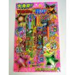 花火大発見¥500(1枚){花火セット・景品・玩具}
