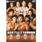 (中古品)全日本プロレス 2001下半期総集編Part.1 [DVD]
