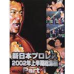 (中古品)新日本プロレス 2002年上半期総集編 PART1 [DVD]