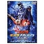 (中古品)ゴジラ×モスラ×メカゴジラ 東京SOS スペシャル・エディション [DVD]