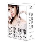 (中古品)富豪刑事デラックス DVD-BOX
