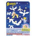 (中古品)星の王子さま プチ☆プランス DVD-BOX 2