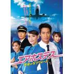 (中古品)エアホステス~天使のラブウォーズ~ DVD-BOX I