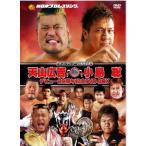 テンコジデビュー20周年記念 天山広吉  小島聡 デビュー20周年記念DVD(中古品)
