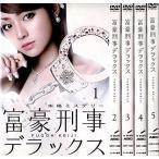 富豪刑事 デラックス[レンタル落ち](全5巻) [マーケットプレイス DVDセット(中古品)