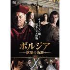 (中古品)ボルジア 欲望の系譜 DVD-BOX